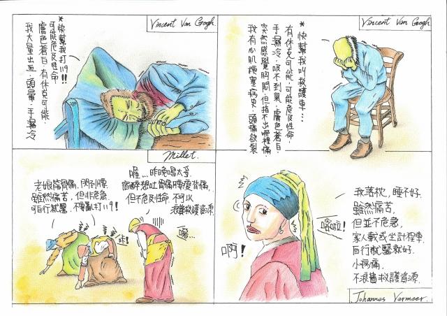 世界名畫教你不濫用救護資源-緊急救護四格漫畫創意徵選活動