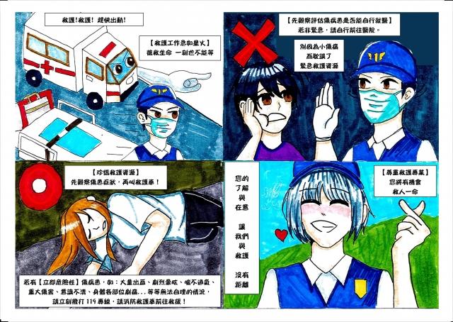 我們與救護的距離-緊急救護四格漫畫創意徵選活動