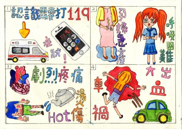 119救護車使用說明書-緊急救護四格漫畫創意徵選活動