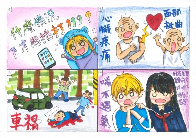 撥打119的情況介紹-緊急救護四格漫畫創意徵選活動