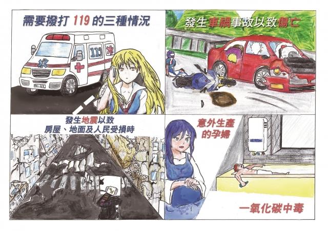 救護任務「119」-緊急救護四格漫畫創意徵選活動