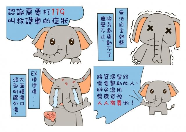 認識需要打119叫救護車的症狀-緊急救護四格漫畫創意徵選活動