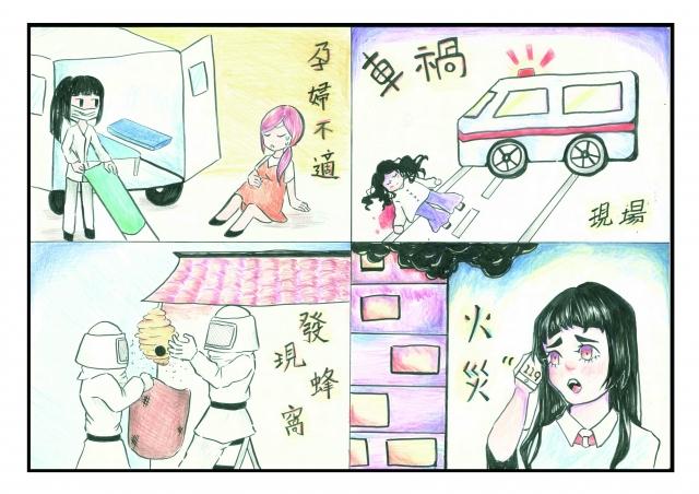 救護小常識-緊急救護四格漫畫創意徵選活動