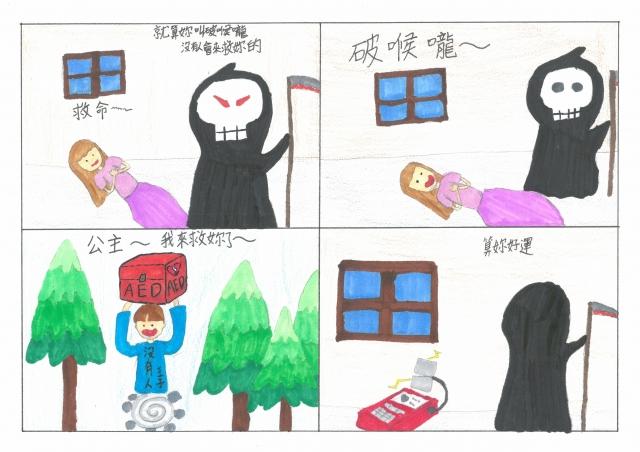破喉嚨-緊急救護四格漫畫創意徵選活動
