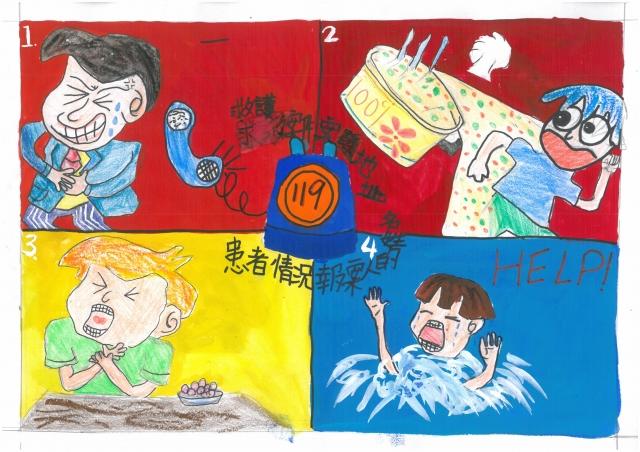 救護四部曲-緊急救護四格漫畫創意徵選活動