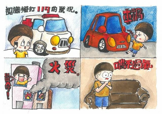 認識撥打119的狀況-緊急救護四格漫畫創意徵選活動