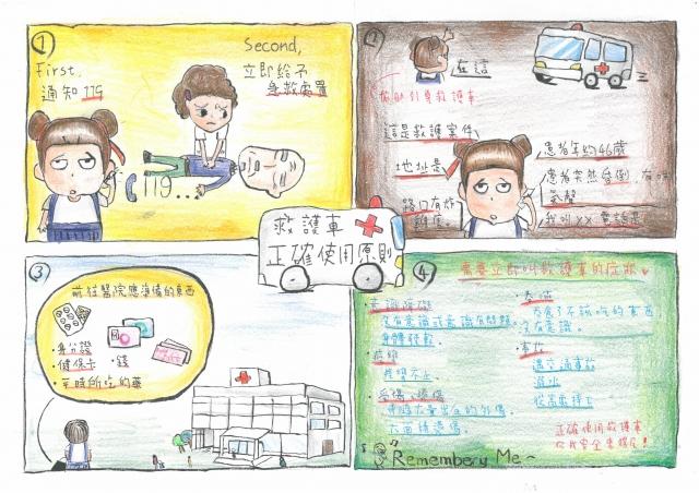 救護車正確使用原則-緊急救護四格漫畫創意徵選活動