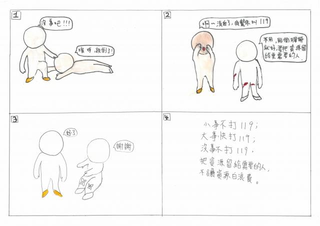 認識需要撥打119叫救護車的症狀-緊急救護四格漫畫創意徵選活動