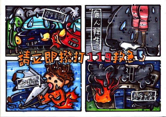 我們的恩人-緊急救護四格漫畫創意徵選活動
