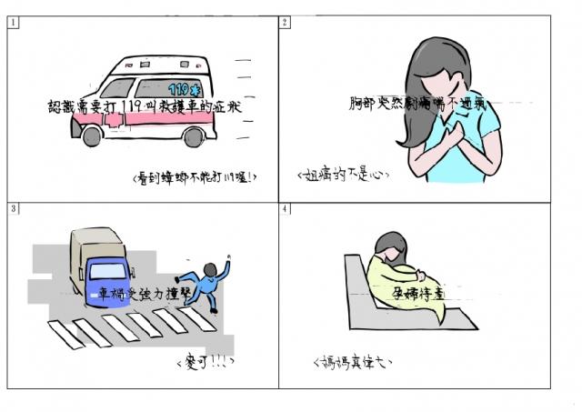 救護車的功用-緊急救護四格漫畫創意徵選活動
