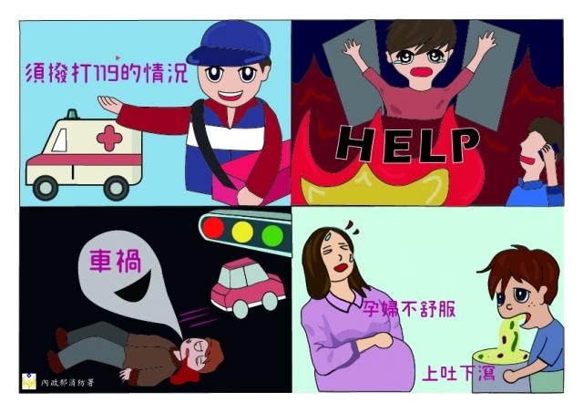 撥打119症狀-緊急救護四格漫畫創意徵選活動
