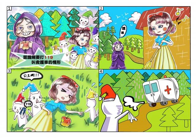 救救白雪公主-緊急救護四格漫畫創意徵選活動