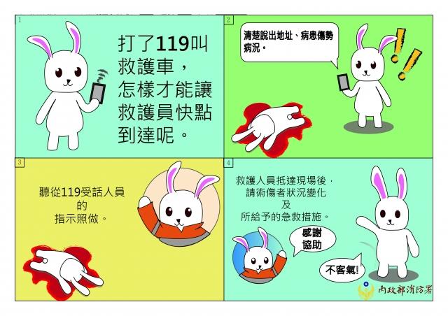 兔子打119小知識-緊急救護四格漫畫創意徵選活動