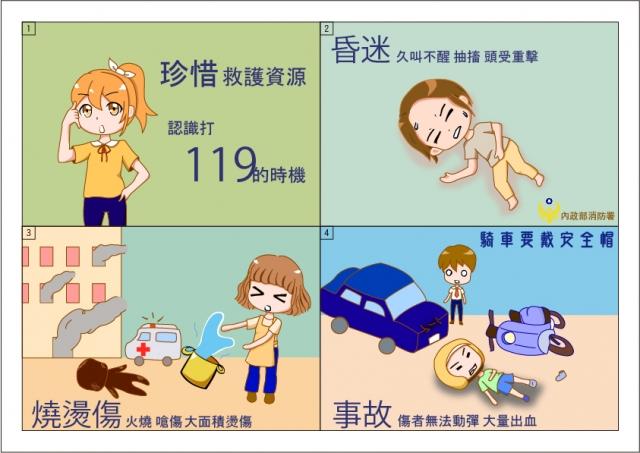 認識打119的時機-緊急救護四格漫畫創意徵選活動