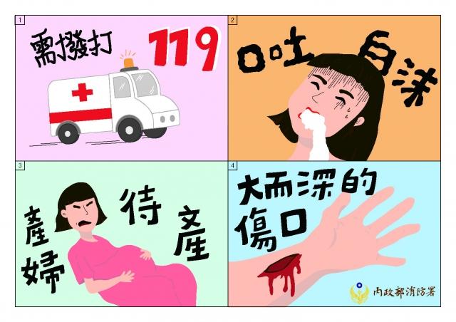 緊急119-緊急救護四格漫畫創意徵選活動