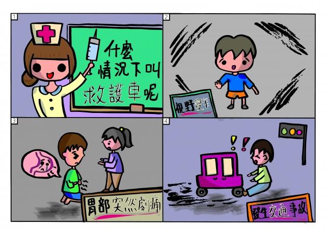何時能叫救護車-緊急救護四格漫畫創意徵選活動