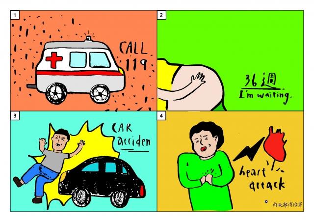 打給救護車-緊急救護四格漫畫創意徵選活動