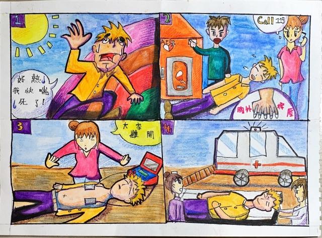CPR-AED-119之正確使用方式-緊急救護四格漫畫創意徵選活動