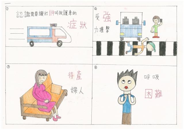 認識撥打119的症狀-緊急救護四格漫畫創意徵選活動
