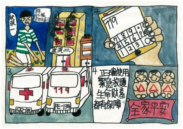 如何正確使用119-緊急救護四格漫畫創意徵選活動