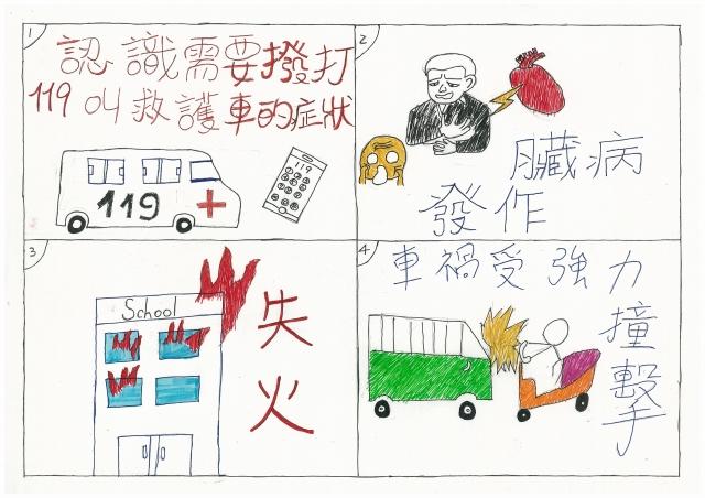 正確撥打119的症狀-緊急救護四格漫畫創意徵選活動