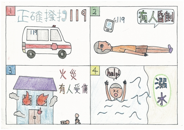 正確撥打119-緊急救護四格漫畫創意徵選活動