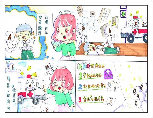 急救小天使-緊急救護四格漫畫創意徵選活動