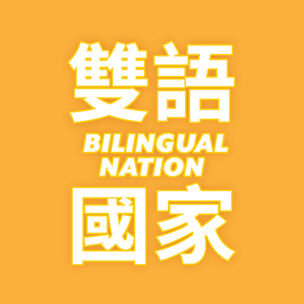 雙語國家Bilingual Nation 校園創意短片徵選活動 Hello!臺灣美食