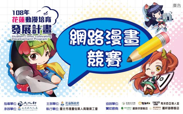 花蓮網路漫畫競賽網路投票活動