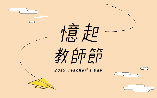 《2019憶起教師節》徵件票選活動