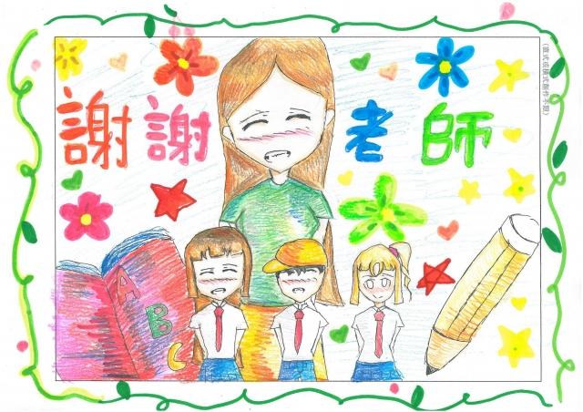 傅懷靚-《2019憶起教師節》徵件票選活動