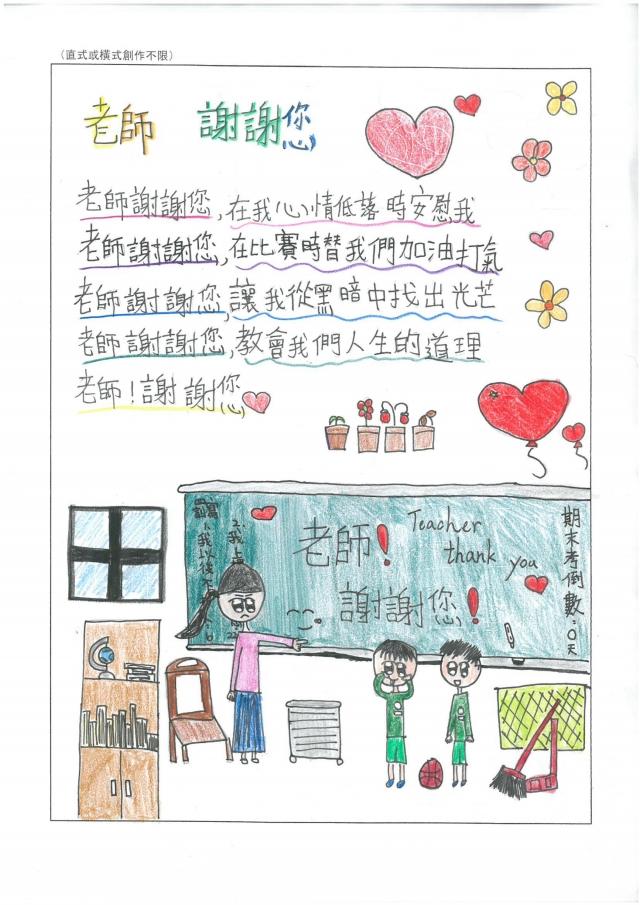 許瑄宸-《2019憶起教師節》徵件票選活動
