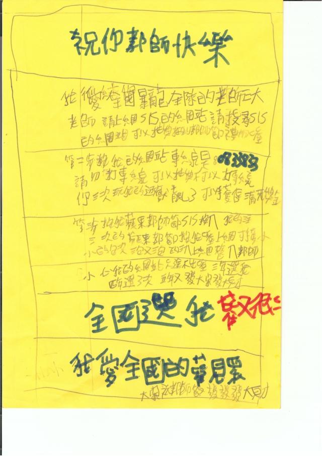 王宸鈞-《2019憶起教師節》徵件票選活動