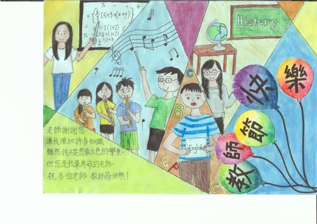 潘宥蓉-《2019憶起教師節》徵件票選活動