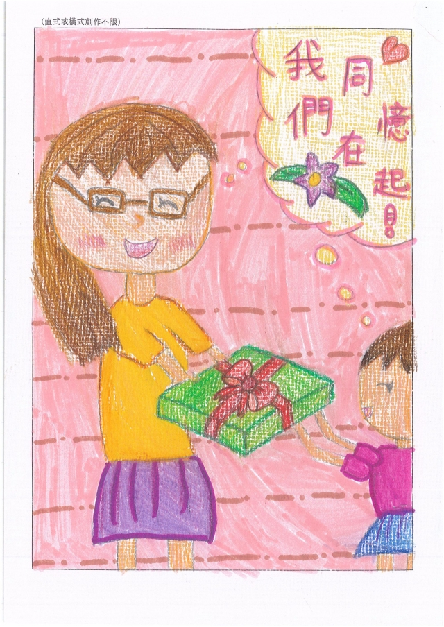 楊捷詒-《2019憶起教師節》徵件票選活動