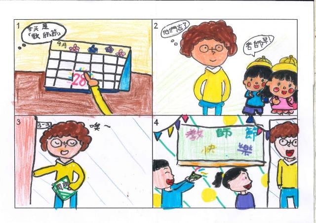 吳潔妮-《2019憶起教師節》徵件票選活動
