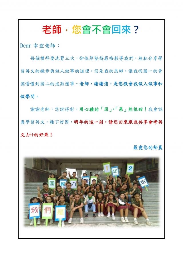 張郁晨-《2019憶起教師節》徵件票選活動