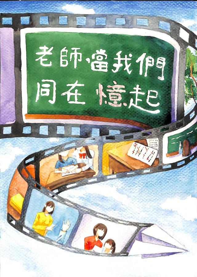 王韻茹-《2019憶起教師節》徵件票選活動