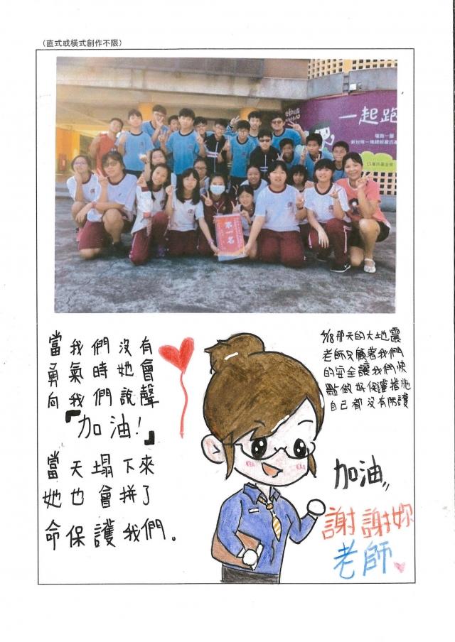 胡愷庭-《2019憶起教師節》徵件票選活動