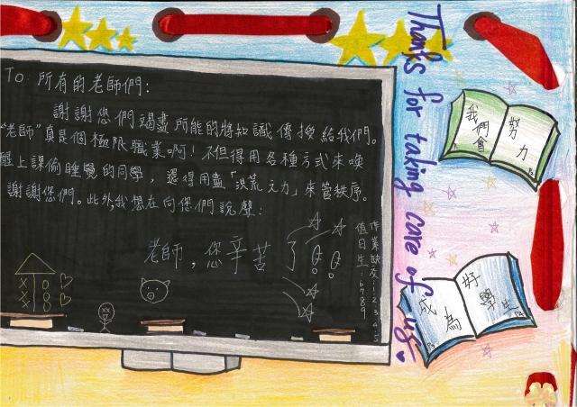 夏翊涵-《2019憶起教師節》徵件票選活動