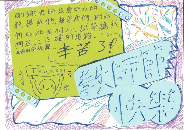 林善禎-《2019憶起教師節》徵件票選活動