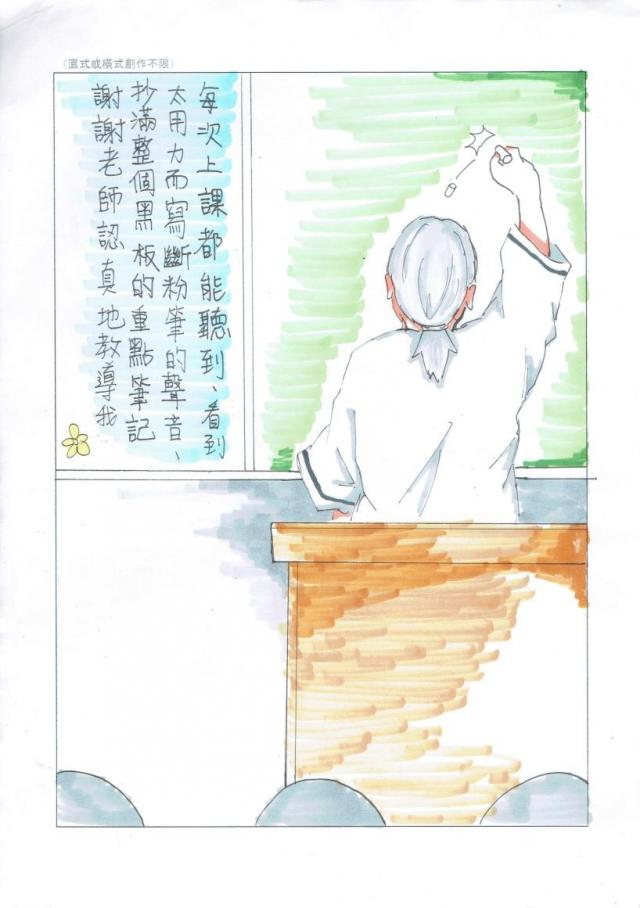 廖婧安-《2019憶起教師節》徵件票選活動