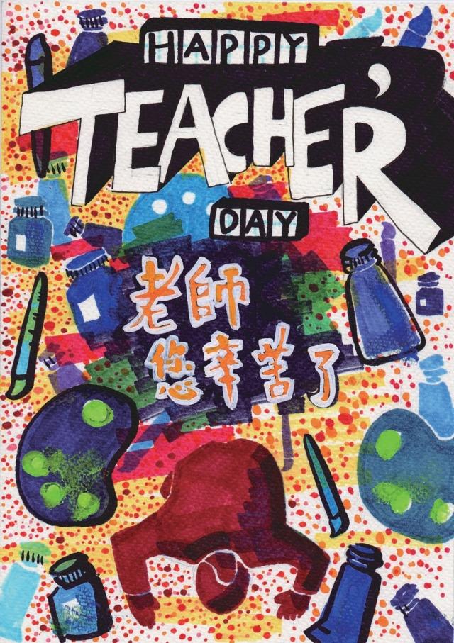林詩媛-《2019憶起教師節》徵件票選活動