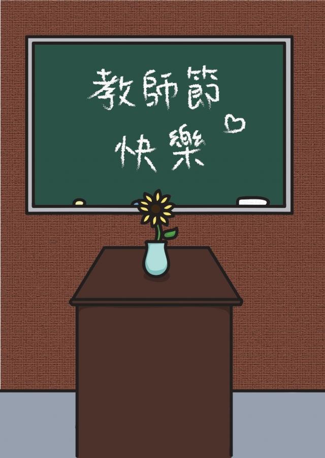 連玟淩-《2019憶起教師節》徵件票選活動