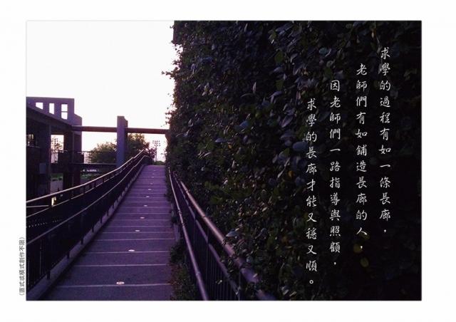 吳冠樑-《2019憶起教師節》徵件票選活動