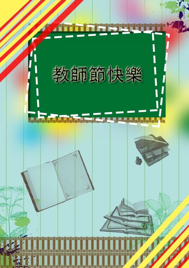 呂敏慧-《2019憶起教師節》徵件票選活動