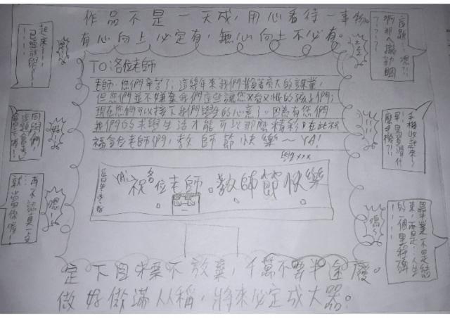 李欣祐-《2019憶起教師節》徵件票選活動