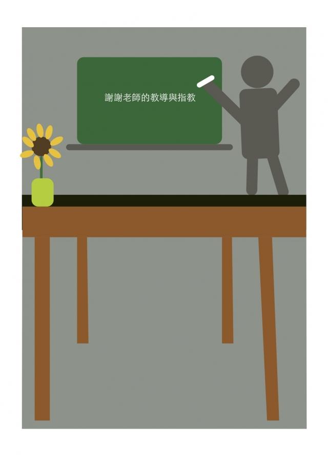 李汶侑-1-《2019憶起教師節》徵件票選活動