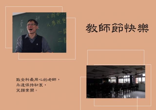 司徒尚奕-《2019憶起教師節》徵件票選活動