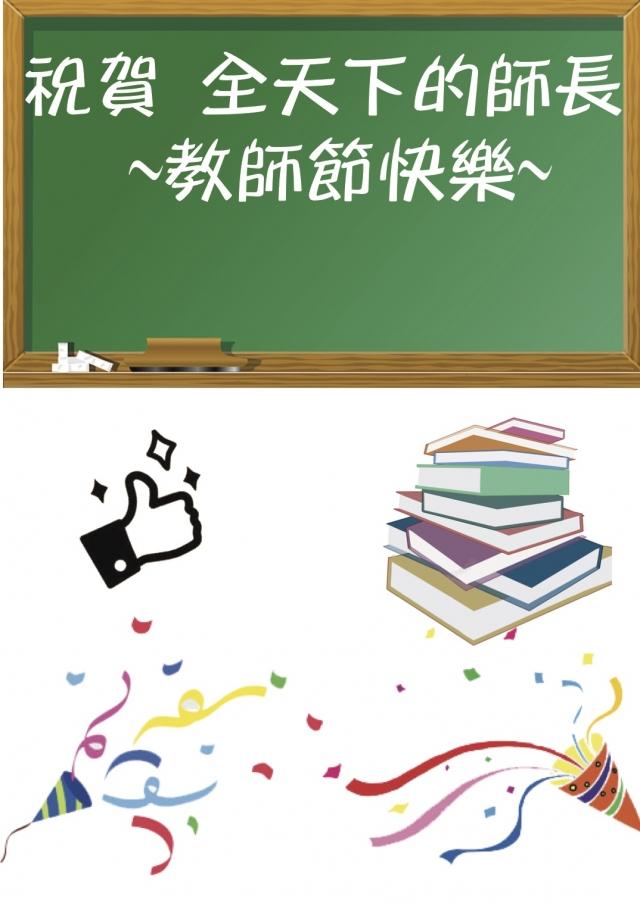 沈慶樺-《2019憶起教師節》徵件票選活動